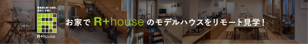 お家でR+houseのモデルハウスをリモート見学!