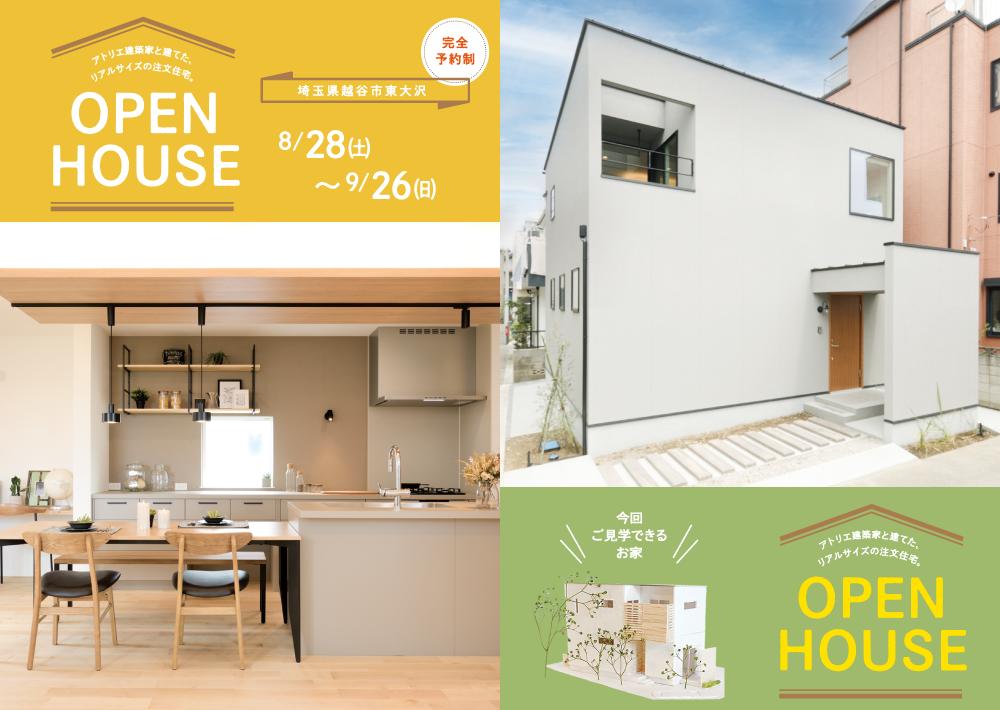 OPENHOUSE| ミタス・カンパニー株式会社