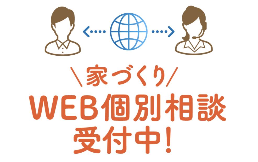家づくりWEB個別相談  ミタス・カンパニー株式会社